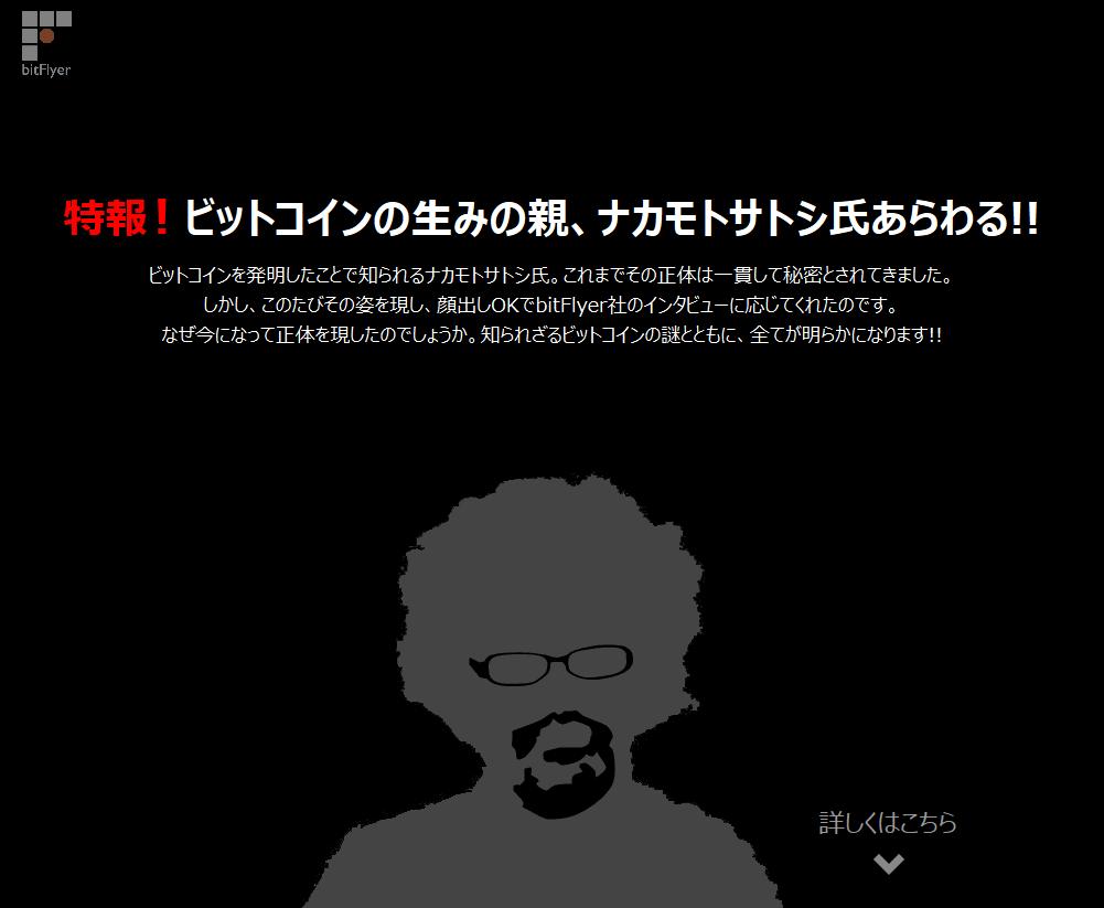 【特報!】ビットコインの生みの親、ナカモトサトシ氏あらわる!!【bitFlyer】
