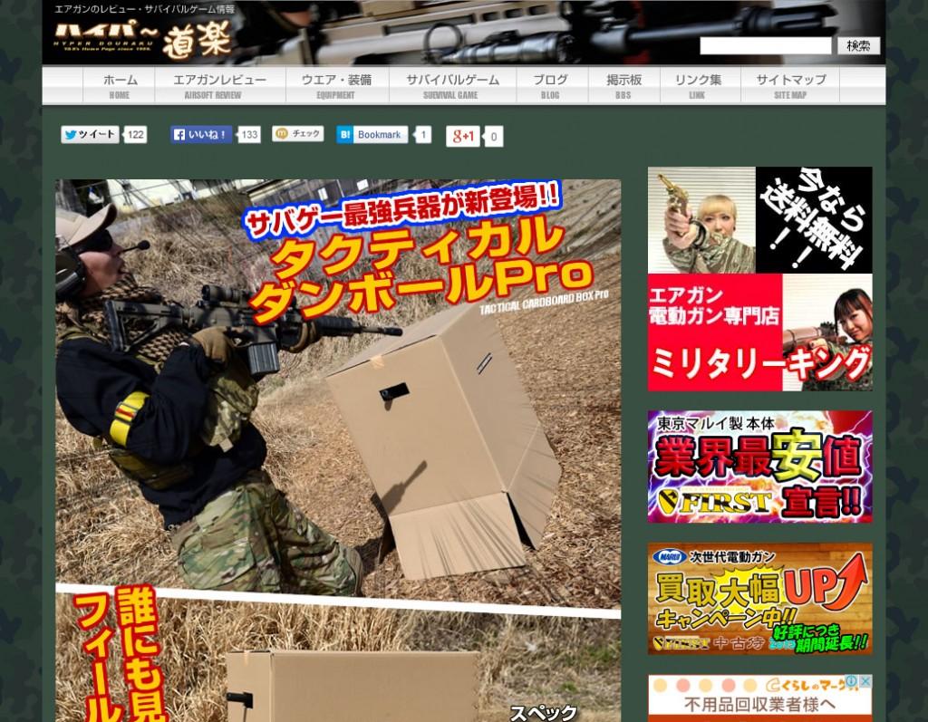 タクティカル・ダンボール Proが新発売! ハイパー道楽(1)