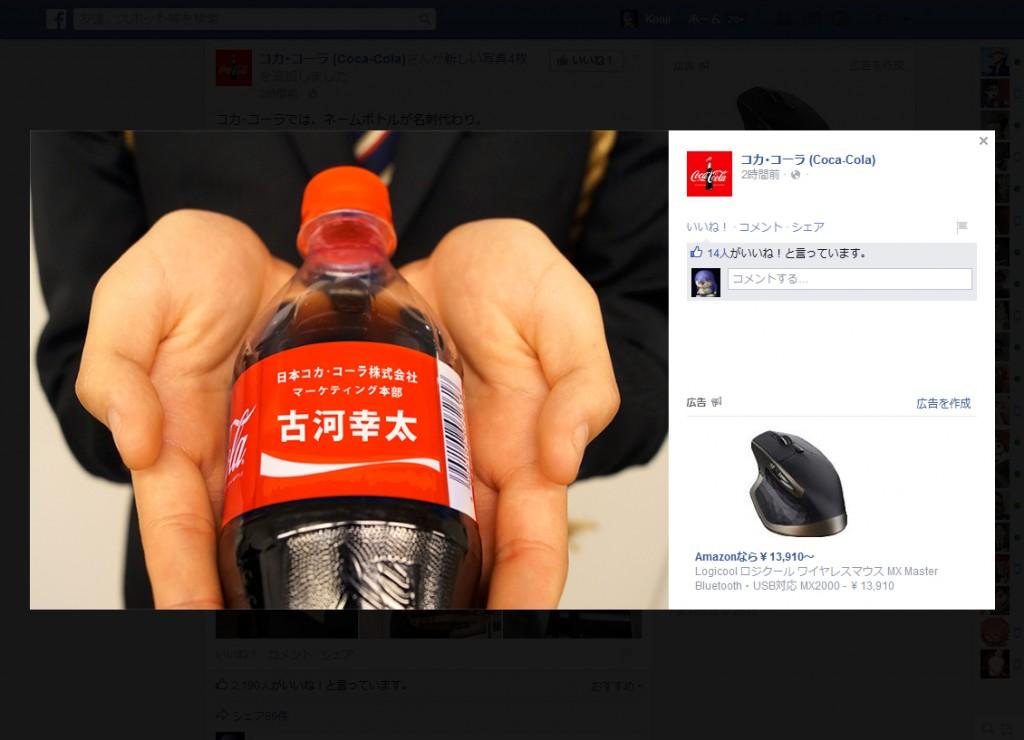 コカ・コーラでは、ネームボトルが名刺代わり。