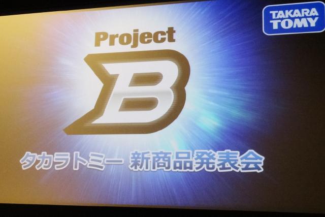 プロジェクトB