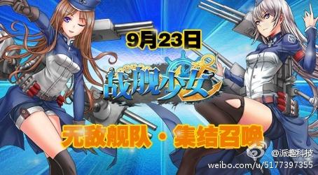 中国版艦これ「戦艦少女」 サービス開始から半年間の歩みをまとめてみる(中国アニメブログ ちゃにめ!)