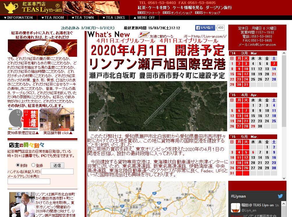 紅茶専門店 TEAS Liyn-an 名古屋 東部 愛知県