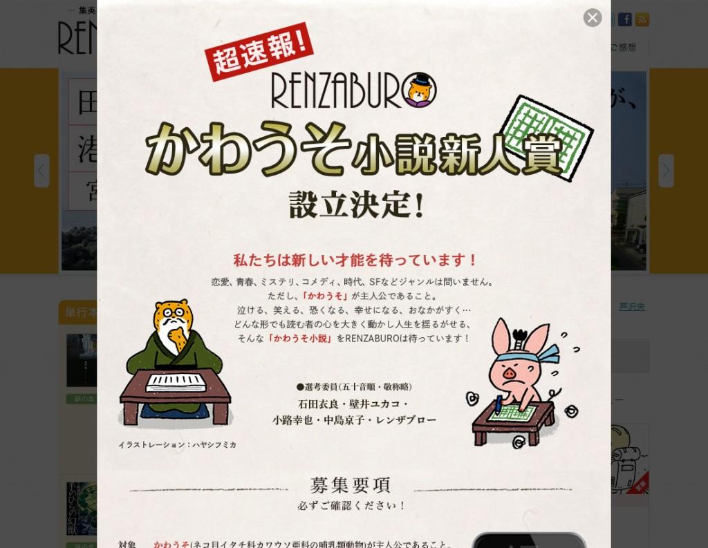 集英社 小説 新刊 WEB文芸 RENZABURO レンザブロー