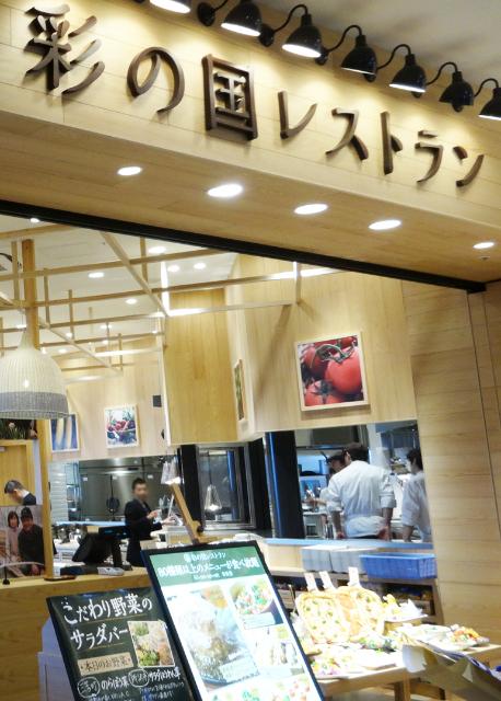 彩の国レストラン2