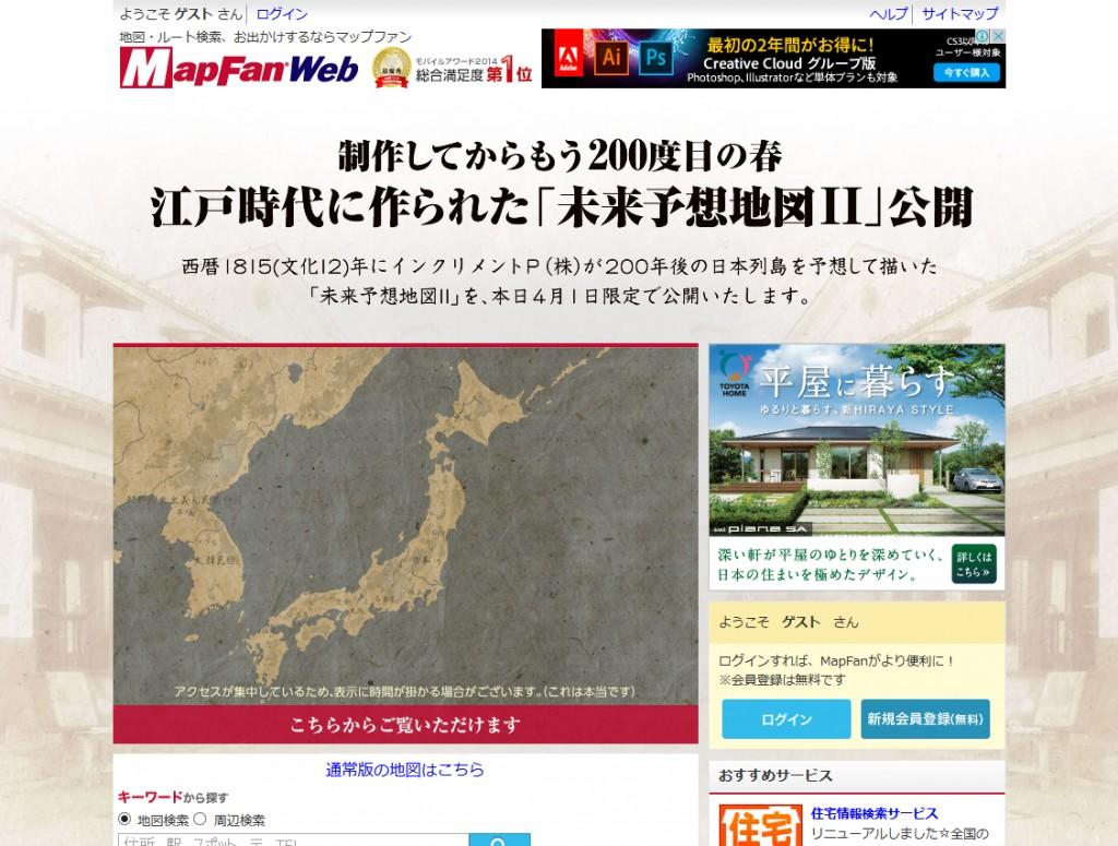 MapFan(マップファン) - 地図・ルート検索・観光情報