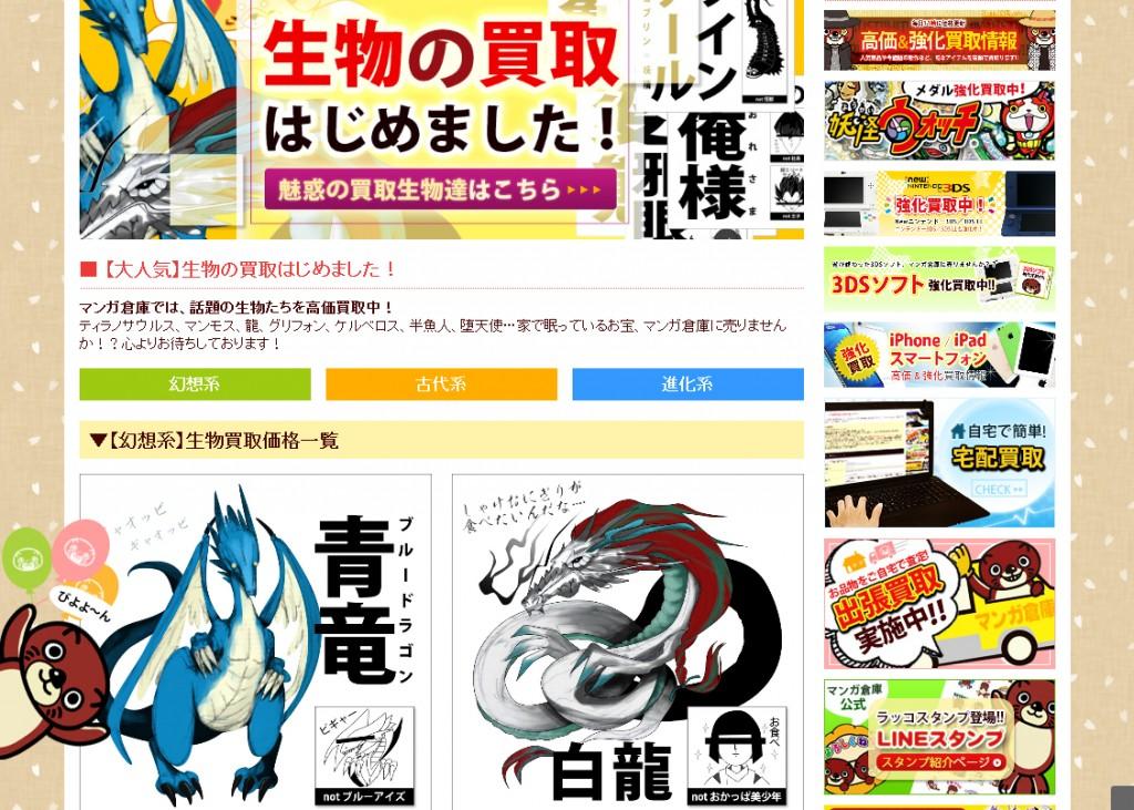 マンガ倉庫☆生物高価買取[価格一覧](1)
