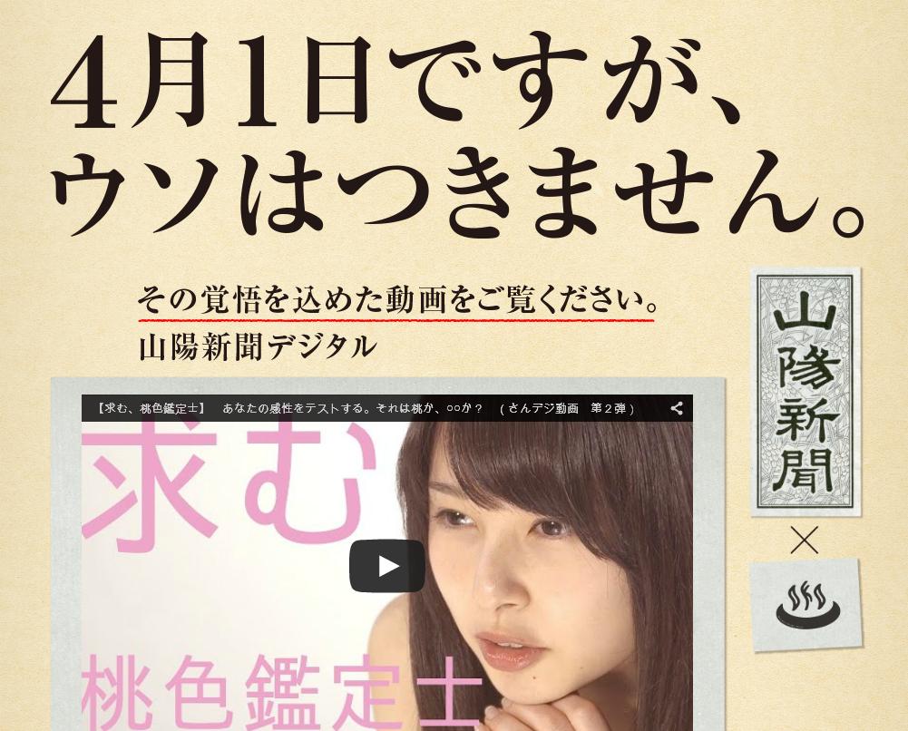 ニュースをつくろう。 さんデジ×岡山広告温泉|山陽新聞digital