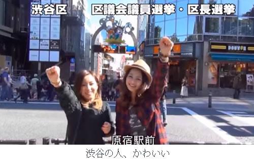 動画渋谷かわいい