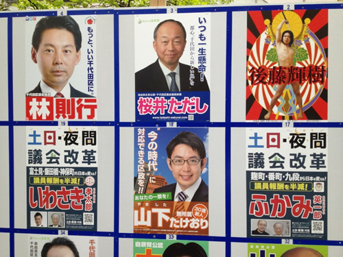 千代田区議選 ふかみ候補の上に全裸