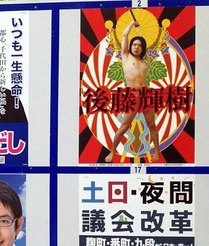 千代田区議選