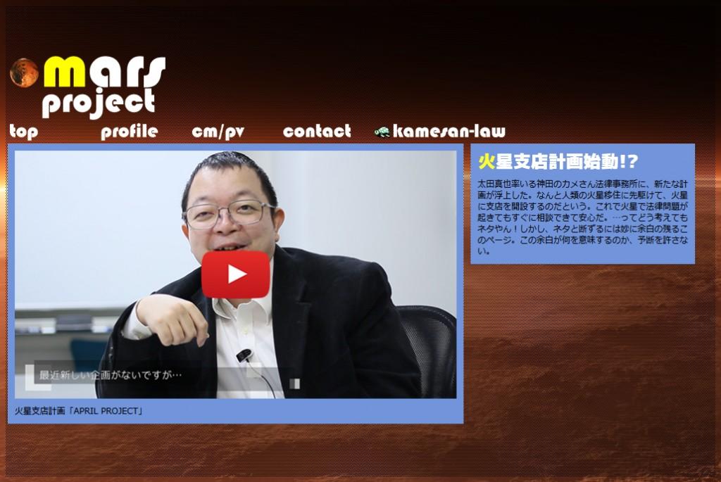 ヲタク弁護士・太田真也の火星支店計画