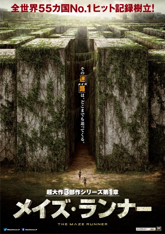 【メイズ・ランナー】本ポスター