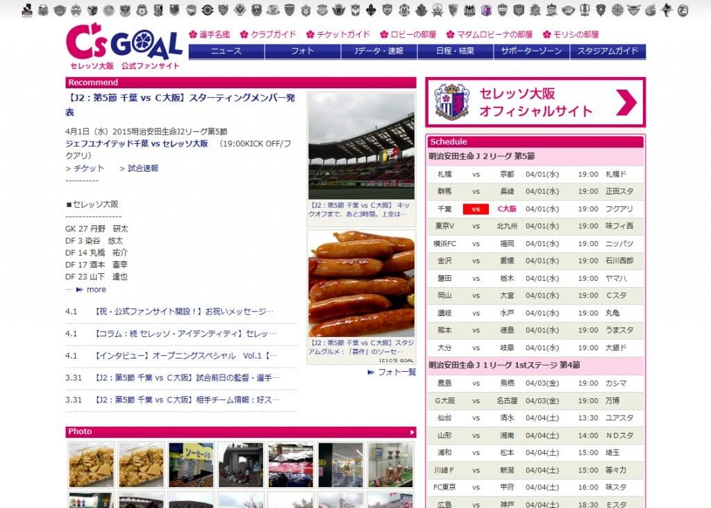 セレッソ大阪公式ファンサイト