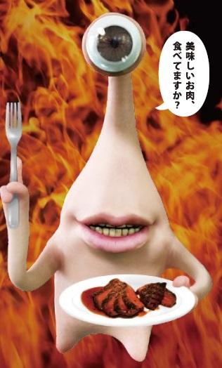 肉フェス宣材用ミギー