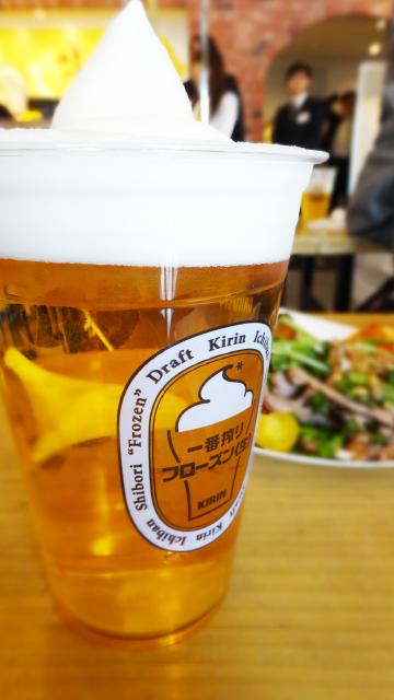 フローズンビールアップ
