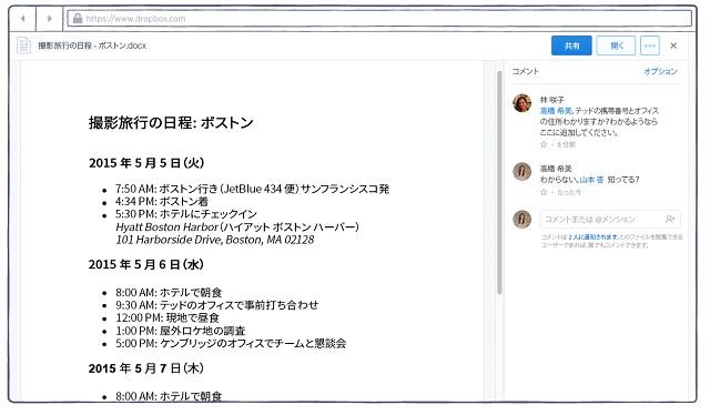 dropbox_chat_01