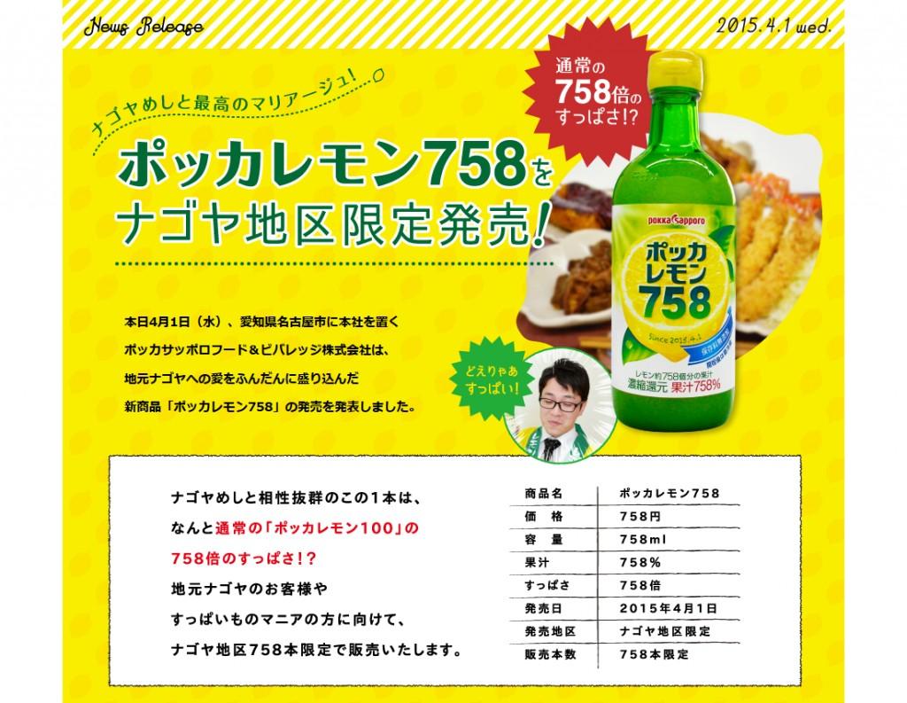 ナゴヤめしと最高のマリアージュ!ポッカレモン758をナゴヤ地区限定発売!  ポッカサッポロ