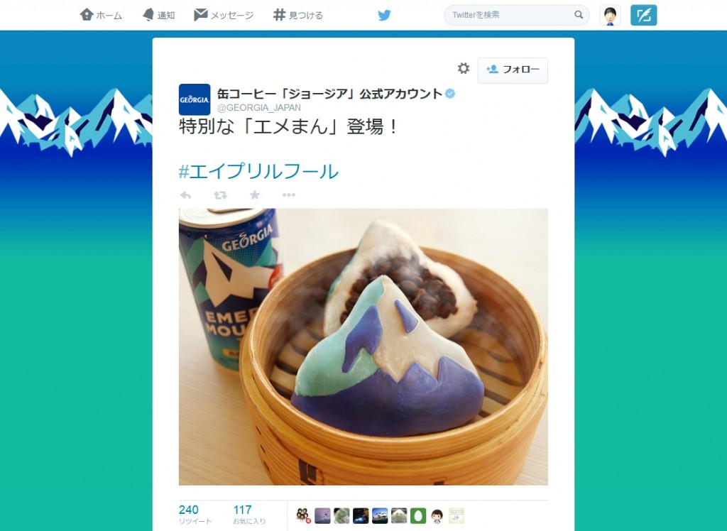 缶コーヒー「ジョージア」公式アカウントさんはTwitterを使っています- 特別な「エメまん」登場! #エイプリルフール http---t.co-fAIsCJjdiO