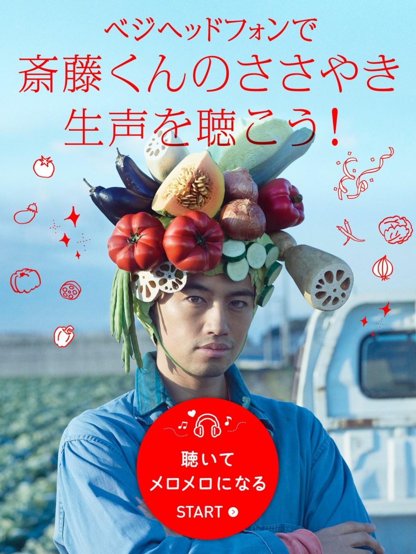 sasayaki_iPad