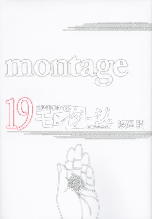 モンタージュ19
