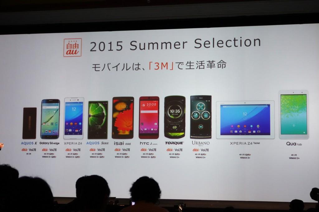 au夏モデル発表会レポート カメラをテーマにスマートフォン7機種をラインアップしAndroid搭載ガラケーはVoLTE対応に