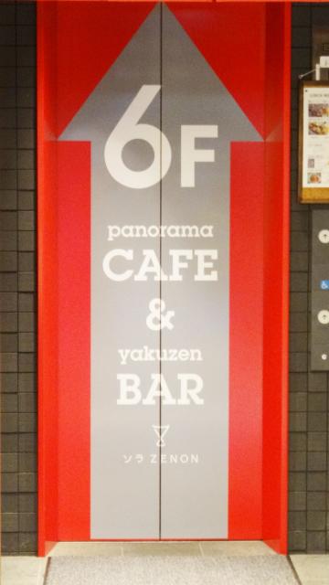 6Fカフェ
