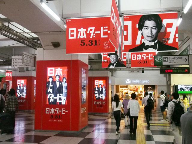 jra_shibuya_02