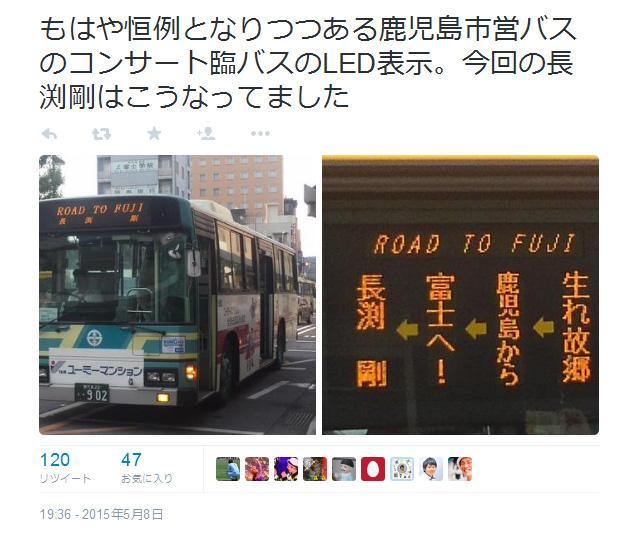 鹿児島市営バス