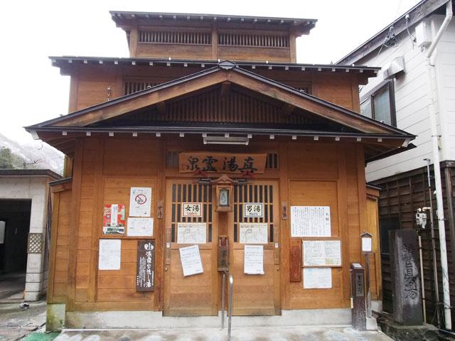 nozawa_spa_09