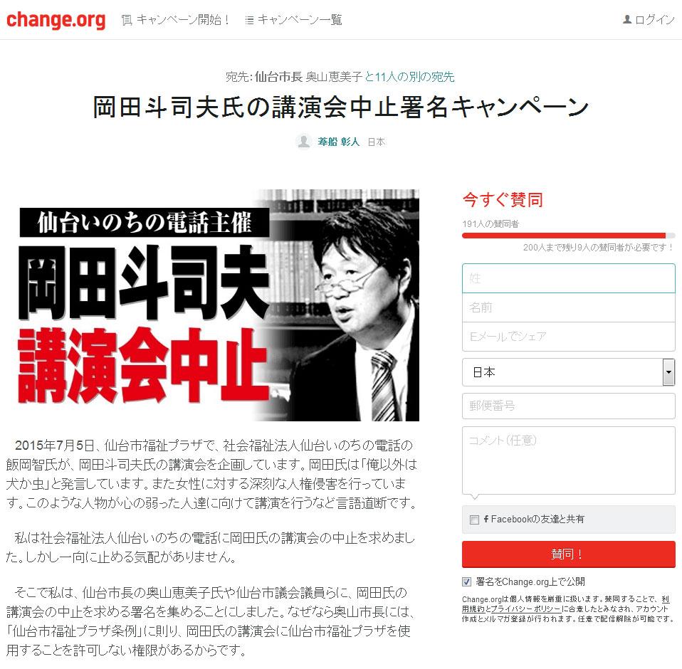 署名サイト