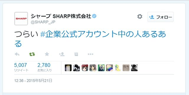 sharp_tweet_01