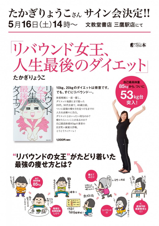 takagi_poster_OL