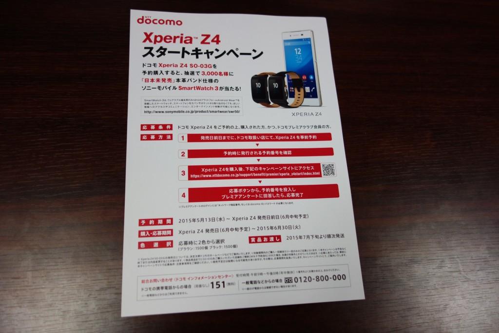 『Xperia Z4』を買うならドコモが得? 日本未発売仕様の『SmartWatch 3』が当たるらしい
