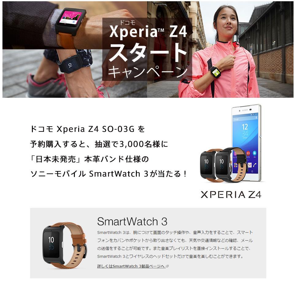 xperia_campaign3