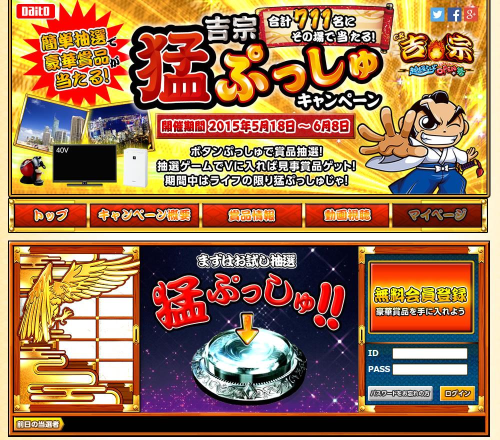 『ぱちんこCR吉宗3』の演出を先行体験すると賞品が当たる 『吉宗 猛ぷっしゅキャンペーン』がスタート