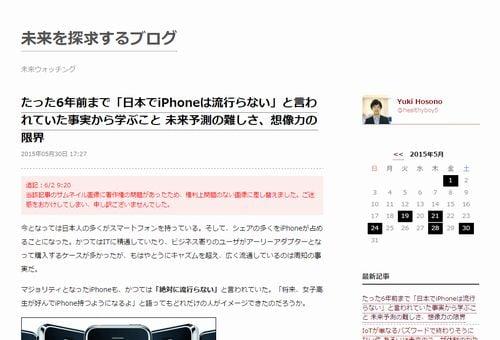 たった6年前まで「日本でiPhoneは流行らない」と言われていた事実から学ぶこと 未来予測の難しさ、想像力の限界(未来を探求するブログ)