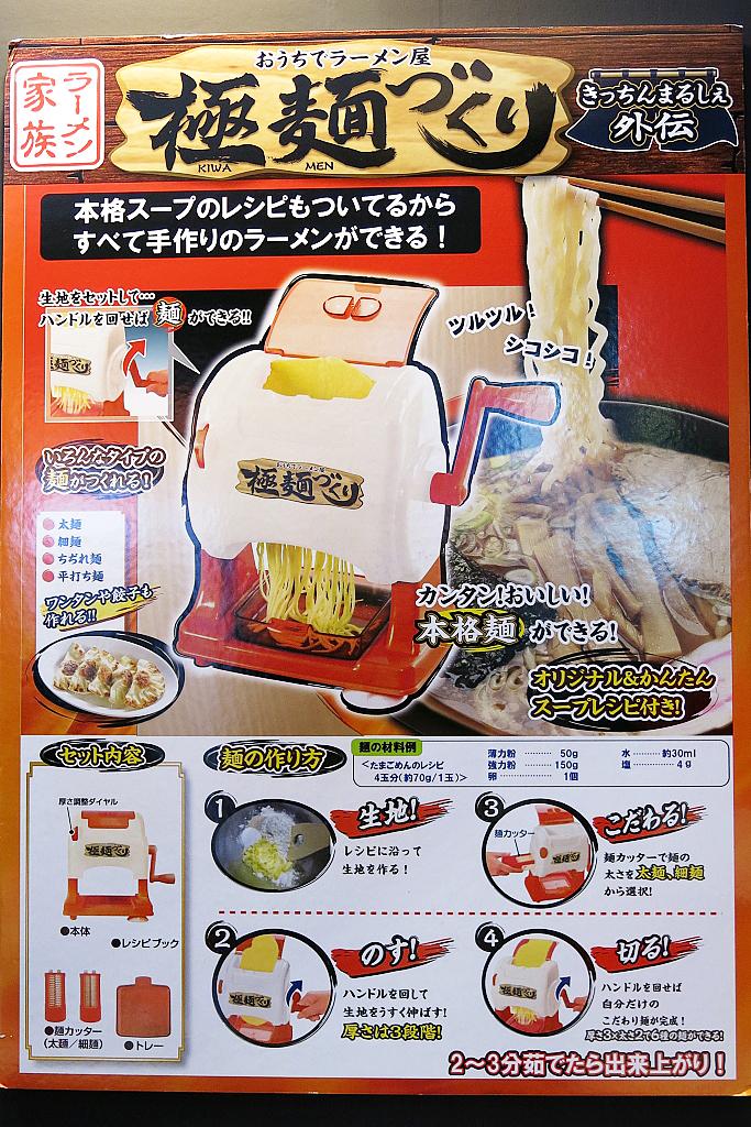 極麺づくり11