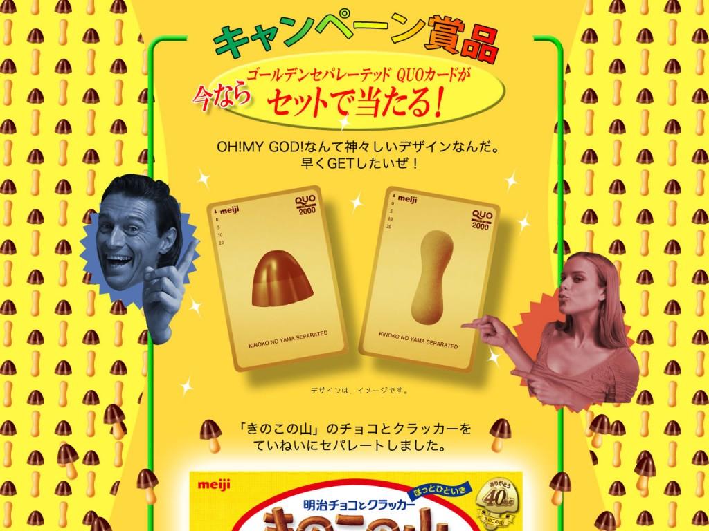 kinokonoyama6