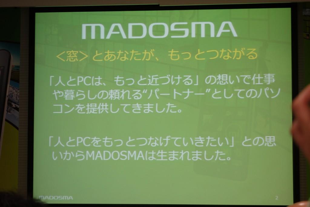 MADOSMA説明会
