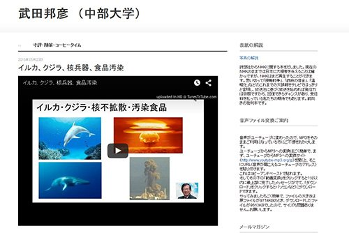 イルカ、クジラ、核兵器、食品汚染(中部大学教授 武田邦彦)