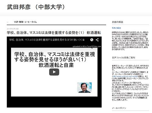 学校、自治体、マスコミは法律を重視する姿勢を(1) 飲酒運転(中部大学教授 武田邦彦)