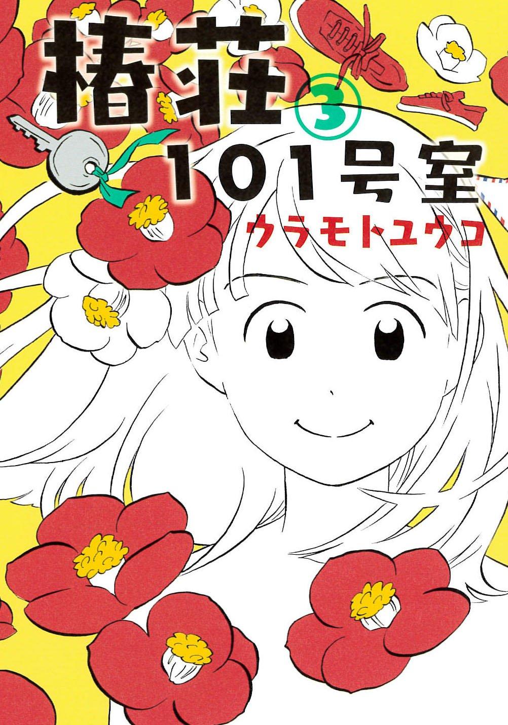 椿荘101号室③