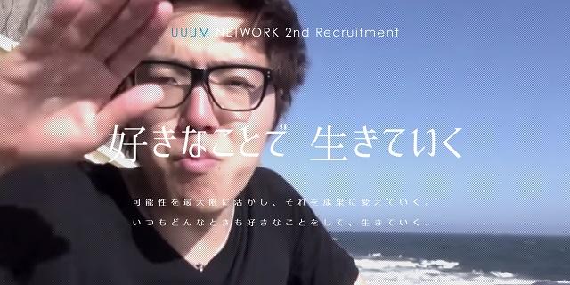UUUM_MCN_02