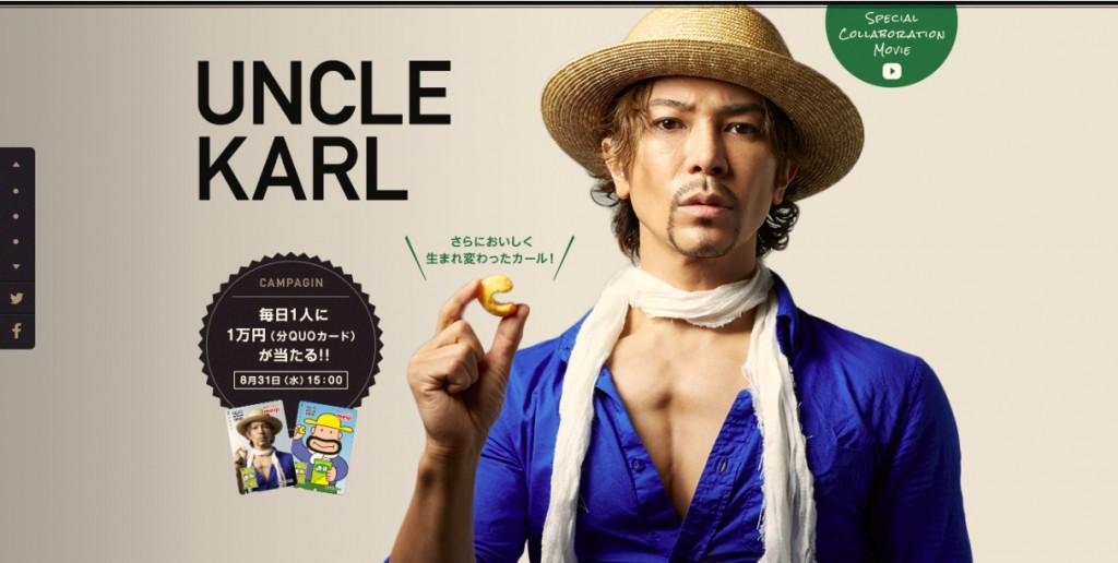 【カール】特設サイトTOPイメージ