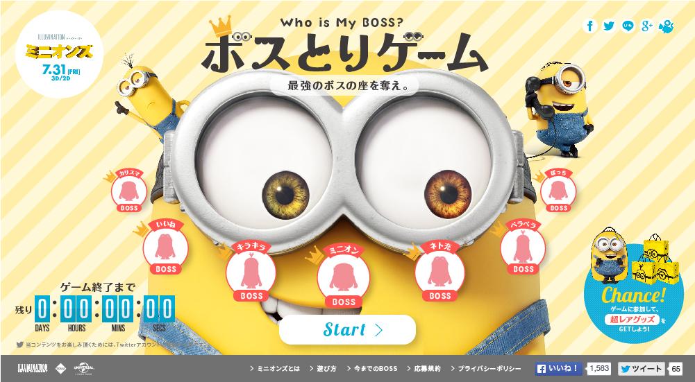 キャンペーンサイトTOP画面(PC)