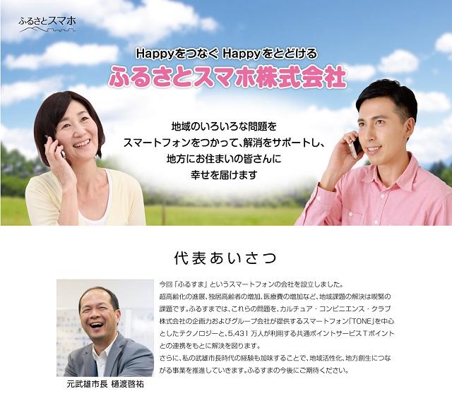 hurusuma_hiwatari_01
