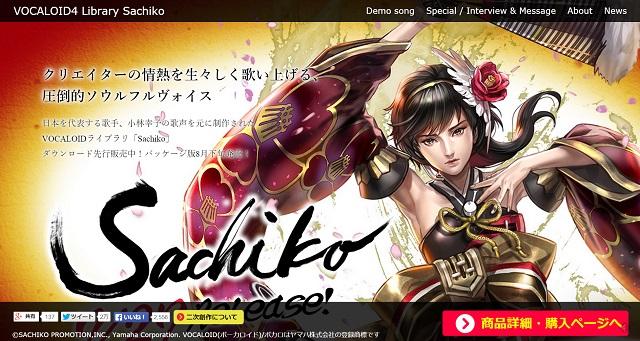 sachiko_20150728_01