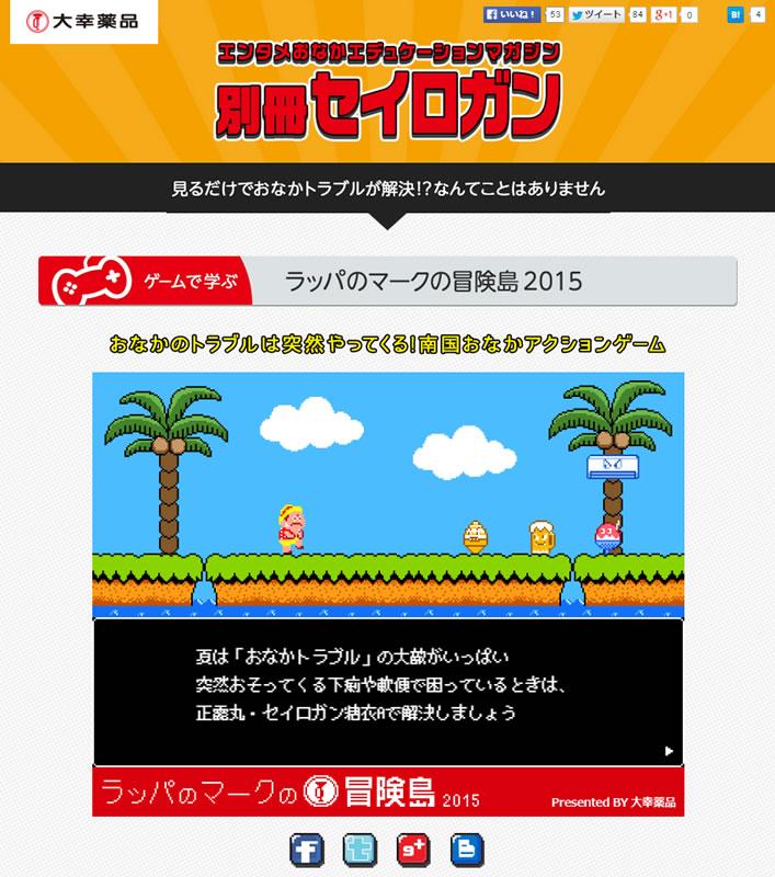 おなかを冷やしやすい夏本番! なにやら懐かしいゲーム『ラッパのマークの冒険島』が遊べる『正露丸』のキャンペーン