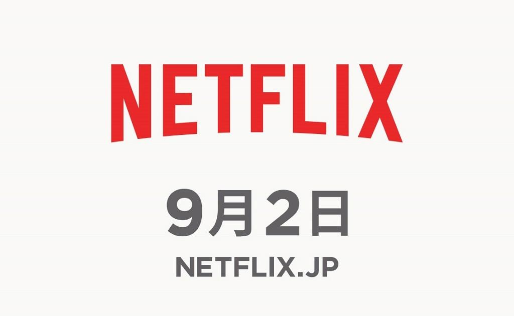 「Netflix」