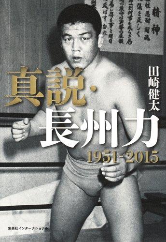 真説・長州力 1951-2015